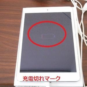 なかなか立ち上がらないiPad mini 2