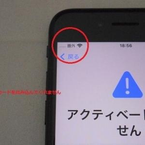 iPhone7 をリカバリーモードで復元してみました