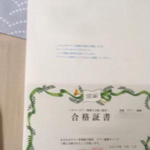 ヤマハピアノ演奏グレード7級合格おめでとう!