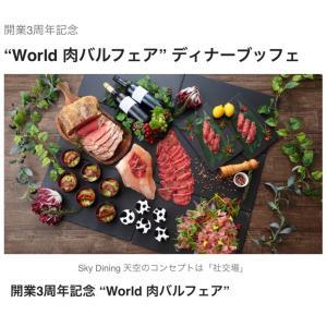 ++Sky Dining 天空でWorld肉バルフェア ディナーブッフェ!++