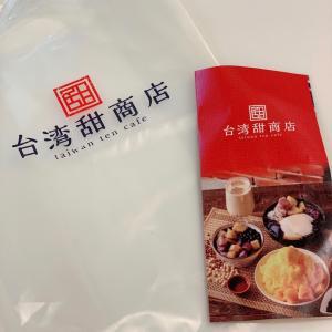 ++台湾甜商店のテンミルクティー!++