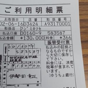 これでいいのか~10月から富士見市の議員報酬が実質アップ