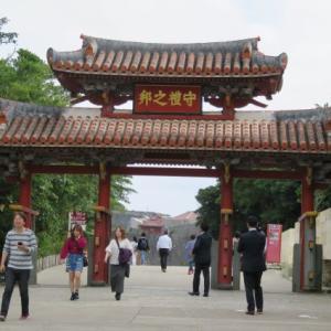 沖縄の旅・首里城