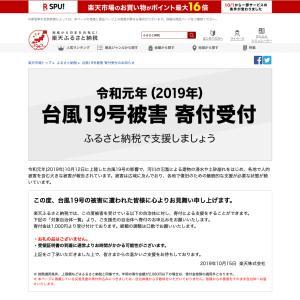 台風19号の災害支援