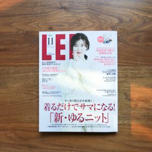 LEE 11月号掲載のお知らせ「気持ちまで整う!」収納BOOK