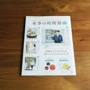 大人のおしゃれ手帖特別編集「家事の時間割 決定版」掲載のお知らせ