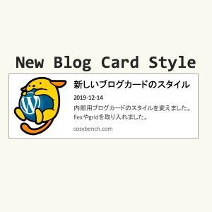 【WP】内部・外部リンク用ブログカードのデザインを更新しました