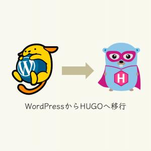 WordPressからHUGOに移行しました