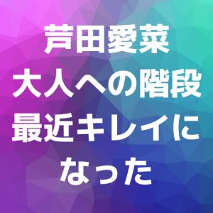 芦田愛菜の胸の高まり 最近キレイになった!?