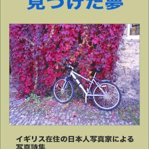 「見つけた夢」 出版のお知らせ