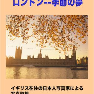 「ロンドン--季節の夢」の ご案内