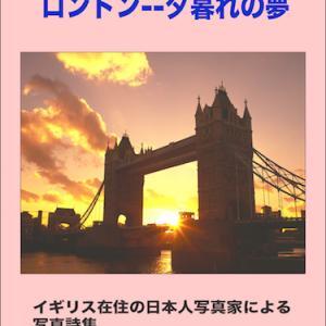 「ロンドン--夕暮れの夢」の ご案内