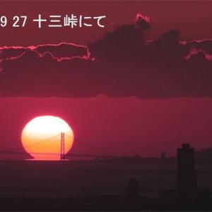 秋の夕陽ウィーク 明石海峡大橋 2020 十三峠にて