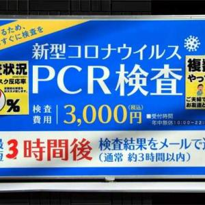 健康雑記 PCR検査センター