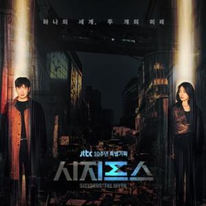 8話までの推測!韓国同時配信ドラマ「シーシュポス」観てますかー!