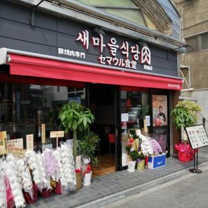 ようこそ大阪へ~♪セマウル食堂鶴橋店行ってきました。