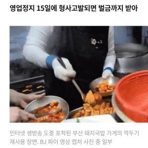 一瞬ギクッとした釜山のおかず使い回しニュース!