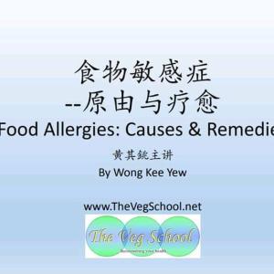 アレルギーに関するオンライン講座