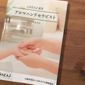 【募集】8月開講 アロマハンドセラピスト講座