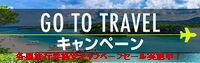 ★「Go To トラベル キャンペーン」明日より開始、当店では明日より各種大手人気旅行券格安キャンペーンセール実施いたします!★