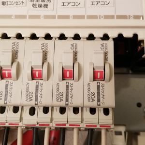 名古屋市中村区亀島 200Vから100Vへコンセントと電圧変更工事作業を作業事例にアップしました