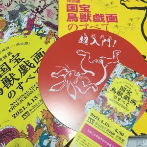 【鳥獣戯画展】動く歩道にびっくり!20日まで延長決定!
