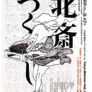 【北斎づくし・17日まで】六本木 東京ミッドタウンホール
