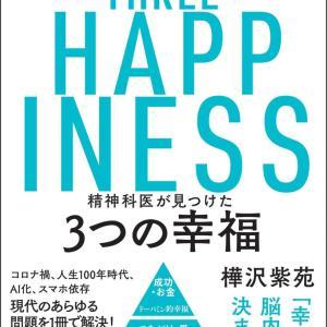 「精神科医が見つけた 3つの幸福」を読んで