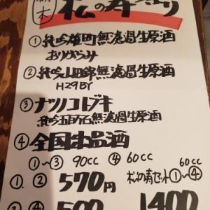松の寿祭り❗7/6より
