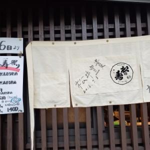 松の寿祭り 本日ランチより