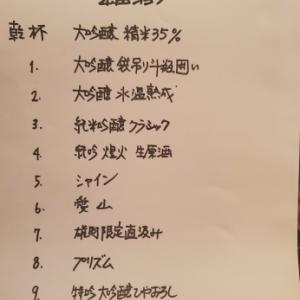 11/10羽根屋を味わう会2名募集!(満員御礼)