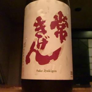 この酒を飲めば常に上機嫌(「常きげん 本醸造 生原酒」)