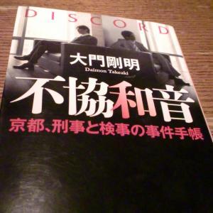 2時間ドラマ向き作品(「不協和音 京都、刑事と検事の事件手帳」 大門剛明)