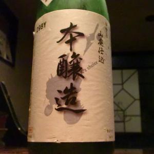 最近はこのお酒が定番です(「梅の宿 山廃本醸造 無濾過 生原酒 29BY」)