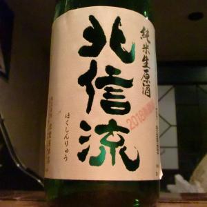 小布施の風土は面白い酒を生む(「北信流 純米 生原酒 美山錦59 29BY」)