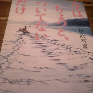 こんな物語は今の日本では寓話でしかない(「今はちょっと、ついてないだけ」 伊吹有喜)