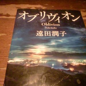 ピアソラの曲名を持つ贖罪の物語(「オブリヴィオン」 遠田潤子)