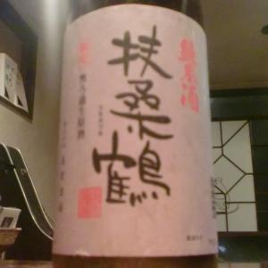 濃いな~(「扶桑鶴 純米 無濾過 生原酒 26BY」)