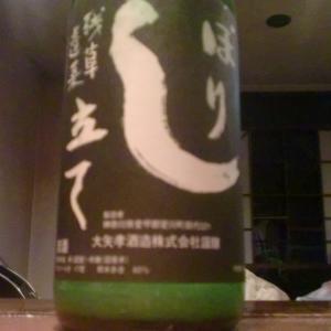 ぴりぴりシュワシュワ新酒だね~(「残草蓬莱 特別純米 しぼり立て にごり生」)