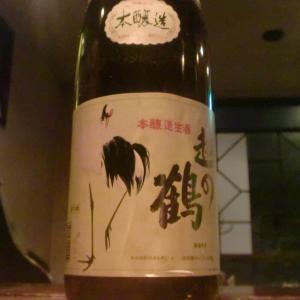 鶴の恩返し(「越の鶴 本醸造 無濾過生原酒 8BY」)