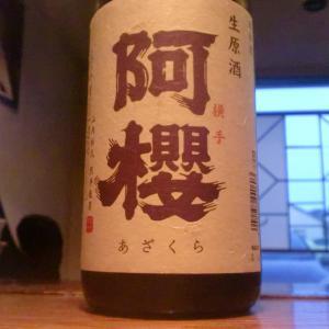 限定酒の中の更に限定酒(「阿櫻 生原酒 亀の尾」)