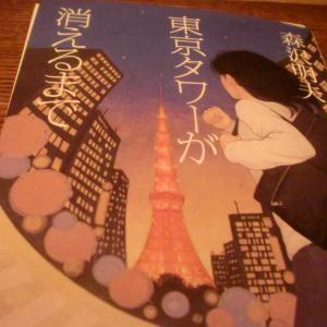 音楽ネタは今ひとつかな?(「東京タワーが消えるまで」 森沢明夫)