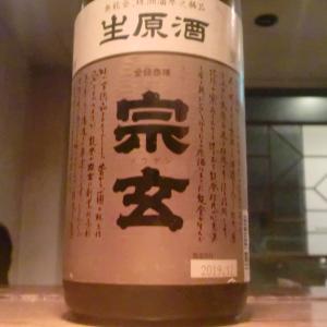 もち米四段仕込みの贅沢酒(「宗玄 本醸造 しぼりたて 生原酒」)