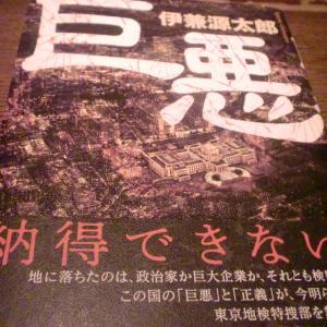 東日本大震災復興予算の闇を描いた硬質な作品(「巨悪」 伊兼源太郎)