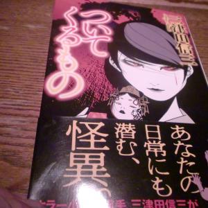 三津田さん怪談文学を究めましたね(「ついてくるもの」 三津田信三)
