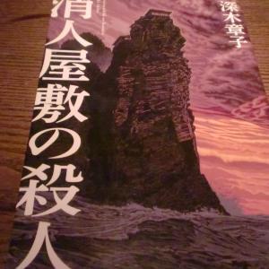 綾辻の館シリーズを彷彿させる(「消人屋敷の殺人」 深木章子)