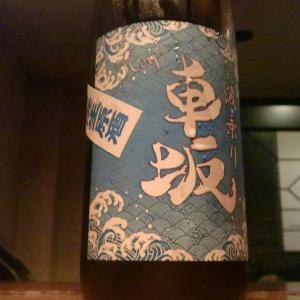 夏酒の皮を被った濃醇酒(「波乗り車坂 山廃 本醸造 生原酒」)