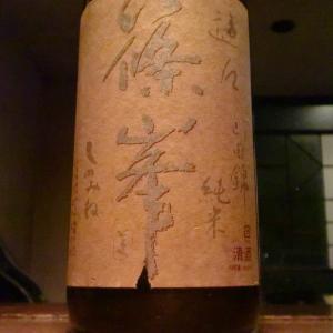 凛とした辛口酒(「篠峯 遊々 純米 無濾過 生原酒 山田錦」)