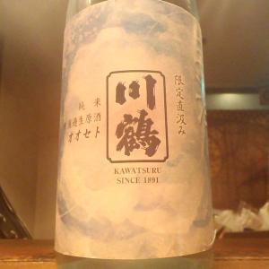 やはりオオセト米は好きだな~(「川鶴 純米 限定直汲み 無濾過生原酒」)