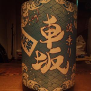 味乗り車坂(「波乗り車坂 山廃 本醸造 生原酒 R-2BY」)